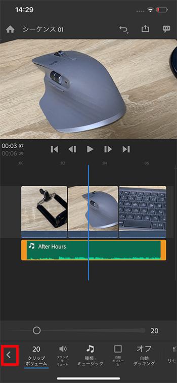 音量を調整する方法 動画編集アプリAdobePremiereRushの使い方