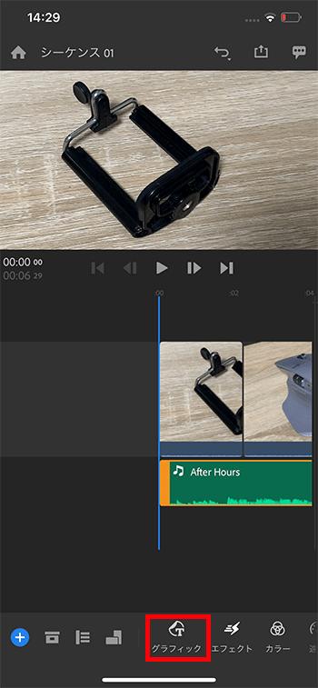 テキストテロップを挿入する方法 動画編集アプリAdobePremiereRushの使い方