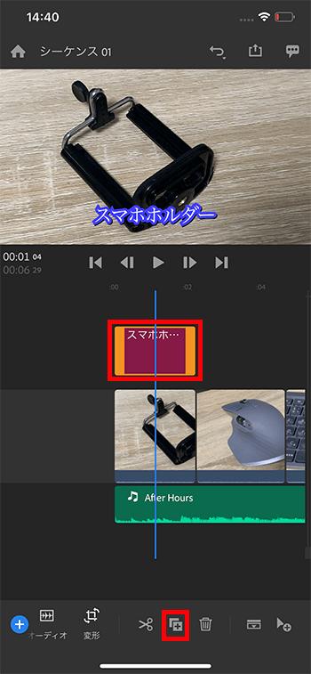 タイトルをコピー&ペーストする方法 動画編集アプリAdobePremiereRushの使い方