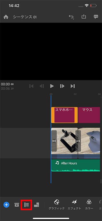 トラック情報の表示方法 動画編集アプリAdobePremiereRushの使い方