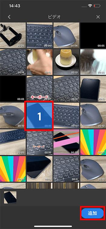 動画素材を追加する方法 動画編集アプリAdobePremiereRushの使い方