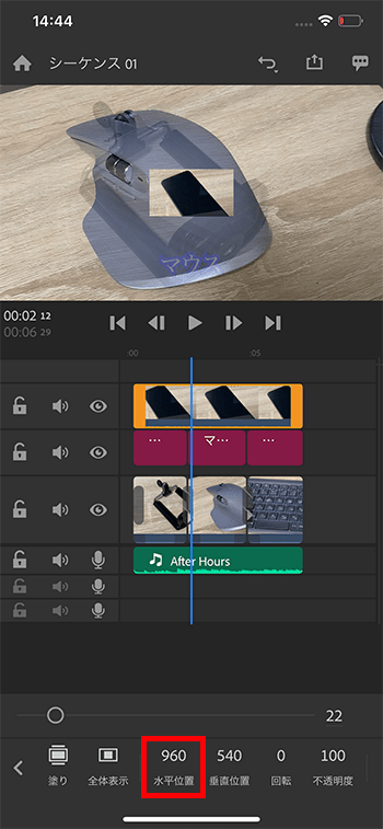 ピクチャインピクチャを追加する方法 動画編集アプリAdobePremiereRushの使い方