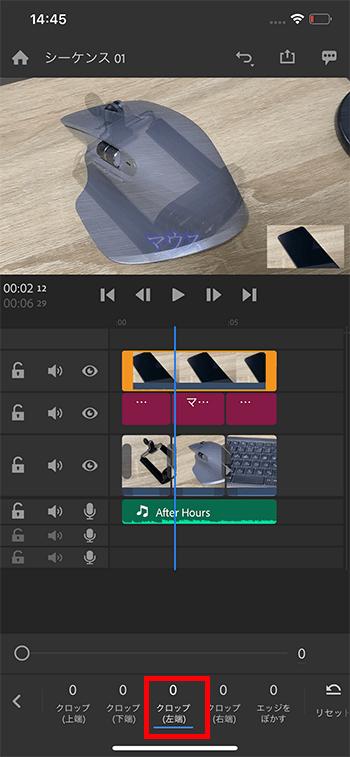 クロップ ピクチャインピクチャを追加する方法 動画編集アプリAdobePremiereRushの使い方