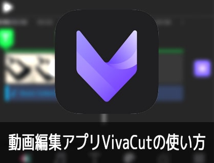 動画編集アプリVivaCutの使い方iPhone iOS/Android対応