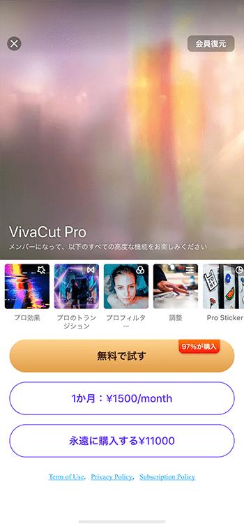 有料会員画面 動画編集アプリVivaCut