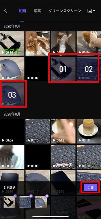 動画を取り込む方法 動画編集アプリVivaCut
