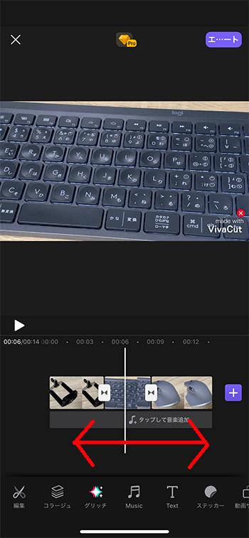 タイムラインを拡大縮小する方法 動画編集アプリVivaCut