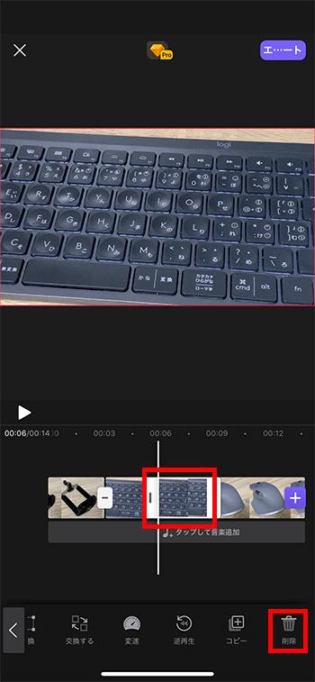 動画を分割カットする方法 動画編集アプリVivaCut