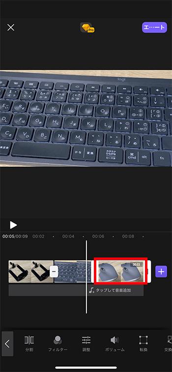 動画を移動させる方法 動画編集アプリVivaCut