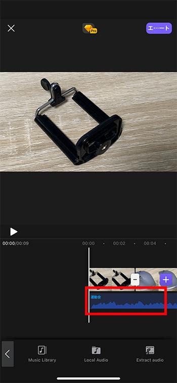 BGM音楽を挿入する方法 動画編集アプリVivaCut