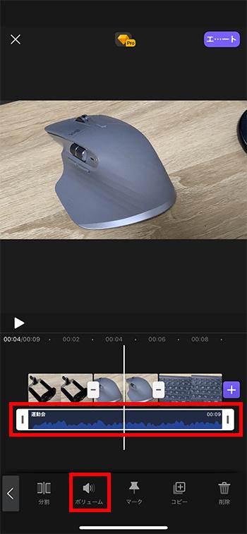 BGM音楽の音量を調整する方法 動画編集アプリVivaCut