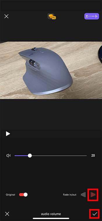 BGM音楽をフェードインアウトさせる方法 動画編集アプリVivaCut
