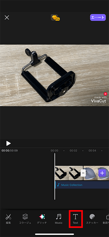 テキストテロップを挿入する方法 動画編集アプリVivaCut