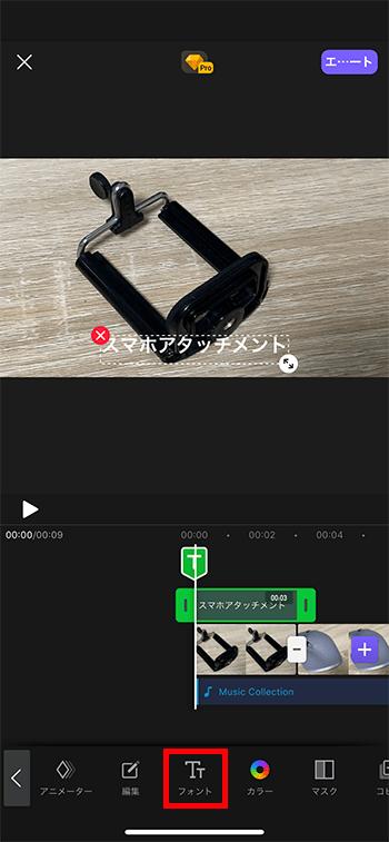 テキストテロップのデザインを変更する方法 動画編集アプリVivaCut