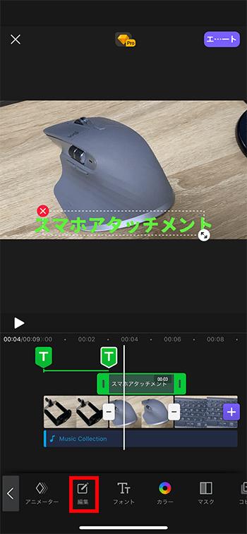 テキストテロップをコピー&ペーストする方法 動画編集アプリVivaCut