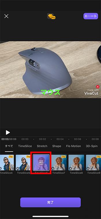 トランジションを付ける方法 動画編集アプリVivaCut