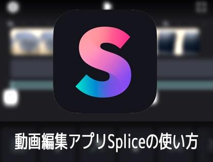 動画編集アプリSpliceの使い方iPhone iOS対応