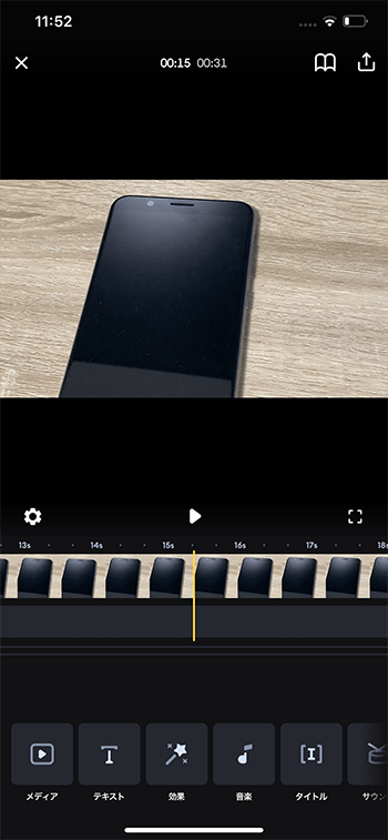 タイムラインを拡大縮小する方法 動画編集アプリSpliceの使い方