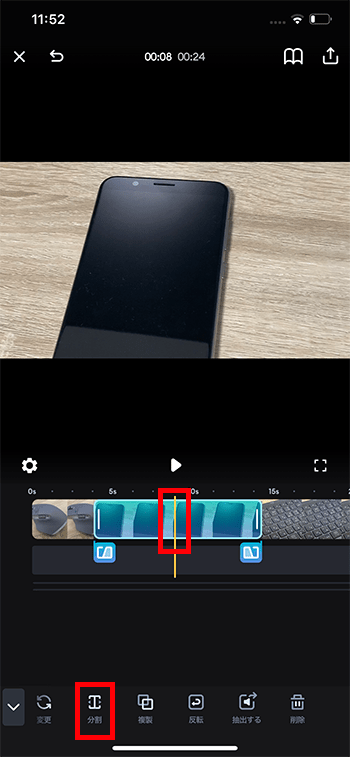 動画を分割カットする方法 動画編集アプリSpliceの使い方