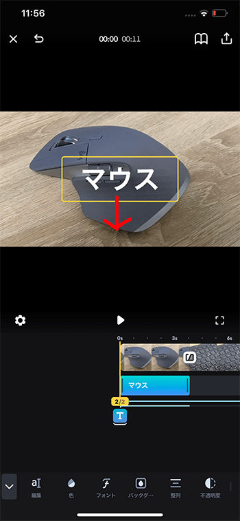 テキストテロップを移動させる方法 動画編集アプリSpliceの使い方