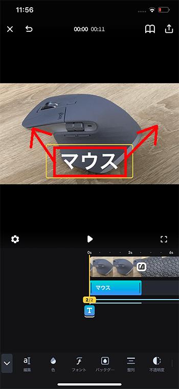 テキストテロップのサイズを変更する方法 動画編集アプリSpliceの使い方