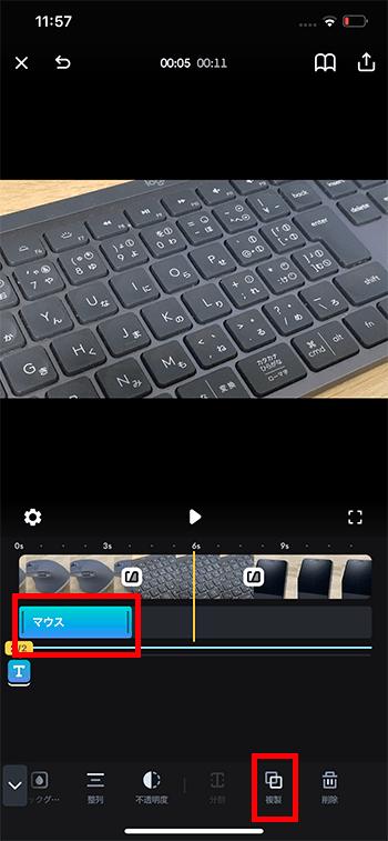 テキストテロップを複製する方法 動画編集アプリSpliceの使い方