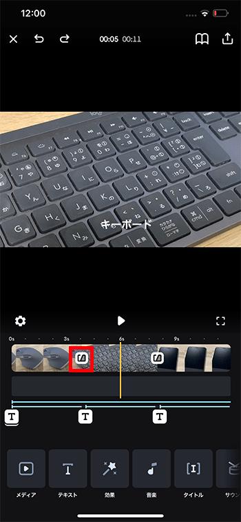 トランジションを挿入する方法 動画編集アプリSpliceの使い方