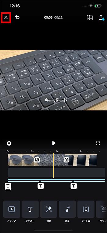 動画を書き出しする方法 動画編集アプリSpliceの使い方