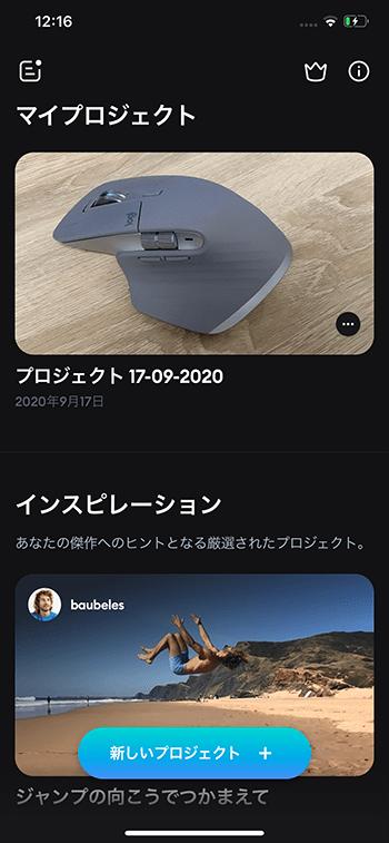 アプリトップ 動画編集アプリSpliceの使い方