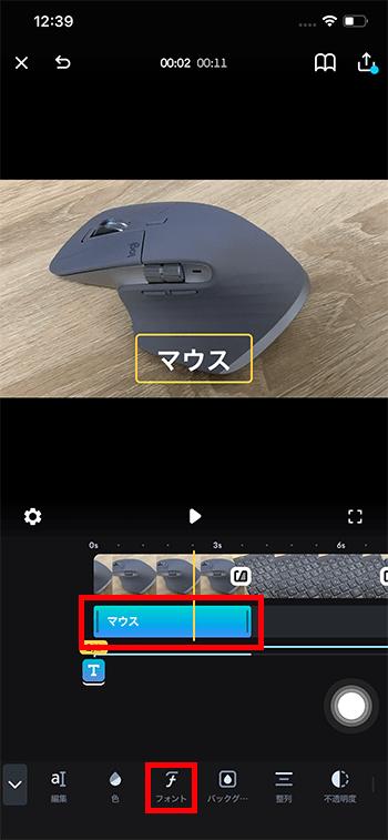 フォントの種類を変更する方法 動画編集アプリSpliceの使い方