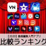 【2020】動画編集アプリおすすめ人気ランキング無料有料iPhone/Android