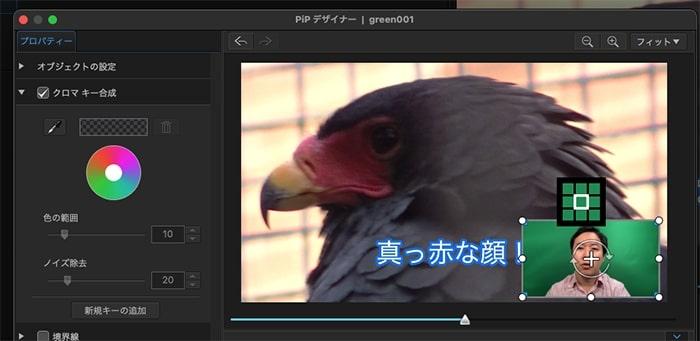グリーンバックで背景を透過 画編集ソフトPowerDirector19/365の使い方