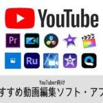 YouTuber向けおすすめ動画編集ソフト・アプリ