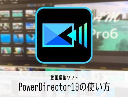 PowerDirector19/365の使い方(6) ビデオコラージュデザイナーの使い方 動画編集ソフト パワーディレクター入門