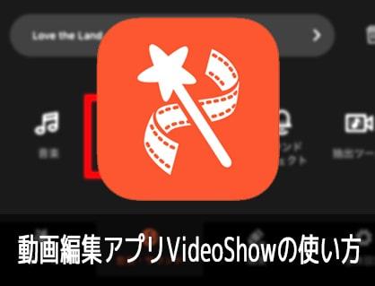動画編集アプリVideoShowの使い方iPhone iOS/Android対応