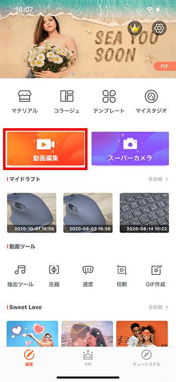 プロジェクトの作り方 動画編集アプリVideoshowの使い方