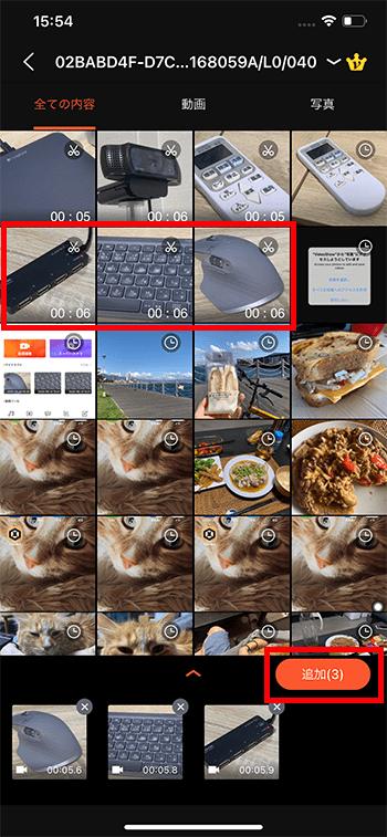 動画素材の読み込み方法 動画編集アプリVideoshowの使い方