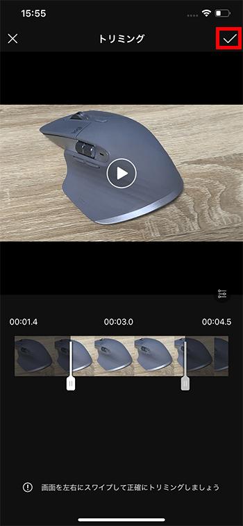 動画のカット編集方法 動画編集アプリVideoshowの使い方