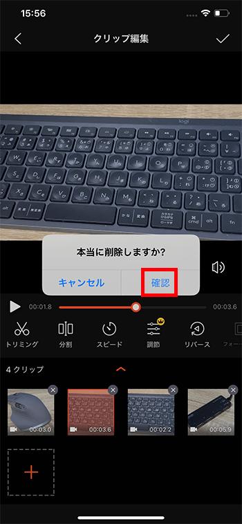 動画の分割カット編集方法 動画編集アプリVideoshowの使い方