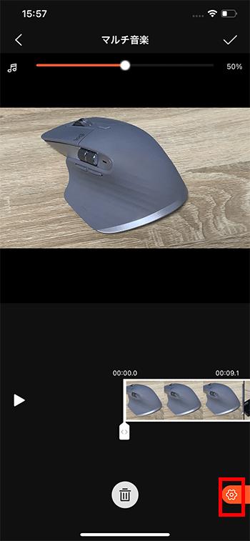 音をフェードアウトインする方法 動画編集アプリVideoshowの使い方