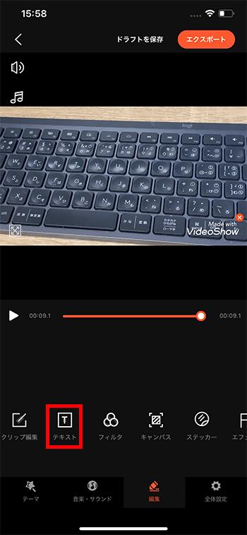テキストテロップを挿入する方法 動画編集アプリVideoshowの使い方