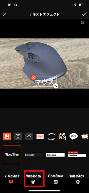 テキストテロップの色を変更する方法 動画編集アプリVideoshowの使い方