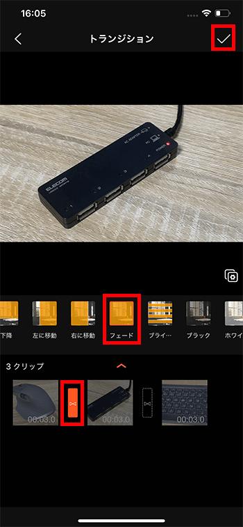 トランジションを挿入する方法 動画編集アプリVideoshowの使い方