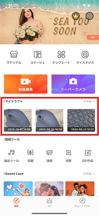 トップ画面 動画編集アプリVideoshowの使い方