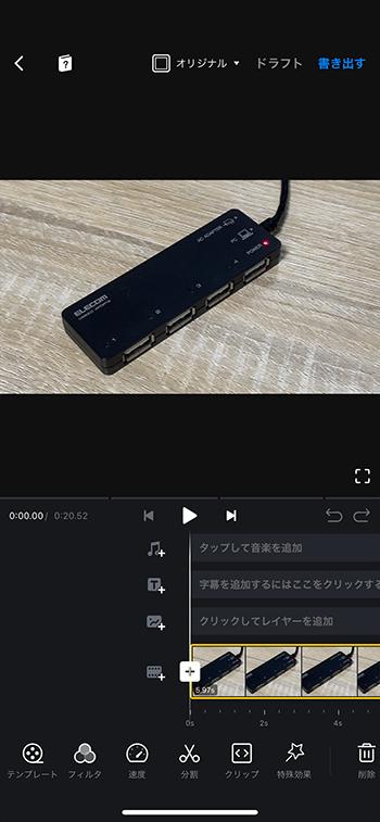 プロジェクトを作る方法 動画編集アプリVNの使い方