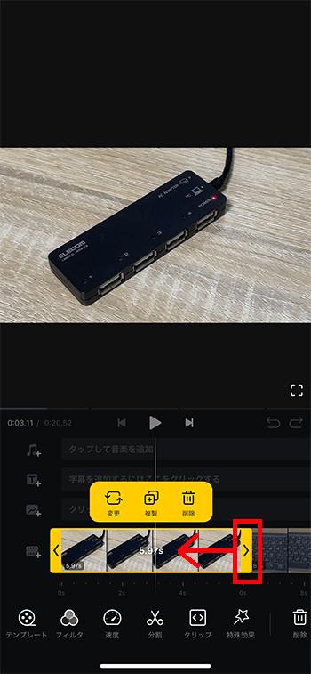 動画をカットトリミングする方法 動画編集アプリVNの使い方