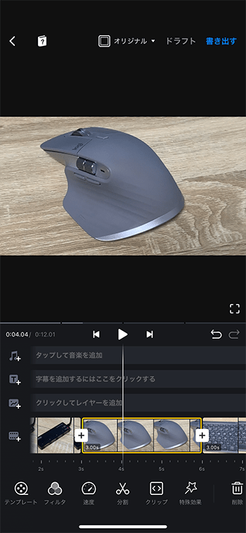 タイムラインを拡大縮小する方法 動画編集アプリVNの使い方