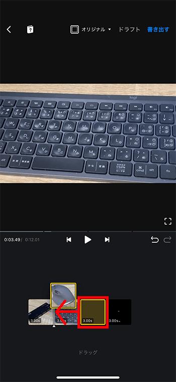 動画の位置を移動する方法 動画編集アプリVNの使い方