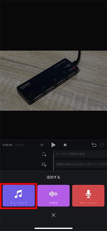 BGM音楽を挿入する方法 動画編集アプリVNの使い方