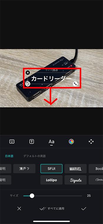 テキストテロップを移動する方法 動画編集アプリVNの使い方